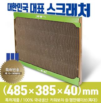 키워보리 국산특허 친환경 스크래처 평판웨이브