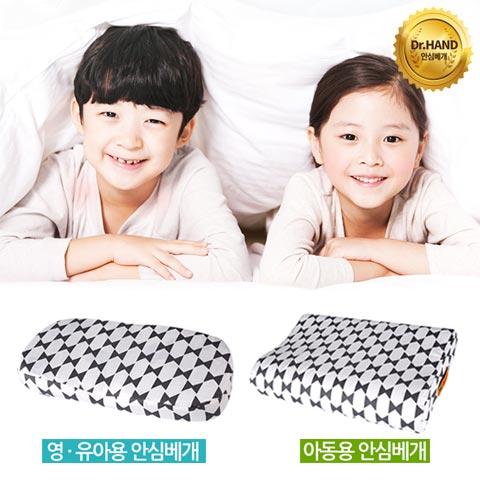 [닥터핸드] 유아/아동 안심베개 (DH-1000/DH-1000M)