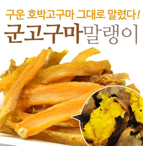 [청정태안] 갯바람 황토 군고구마 말랭이 150g (4봉/5봉)