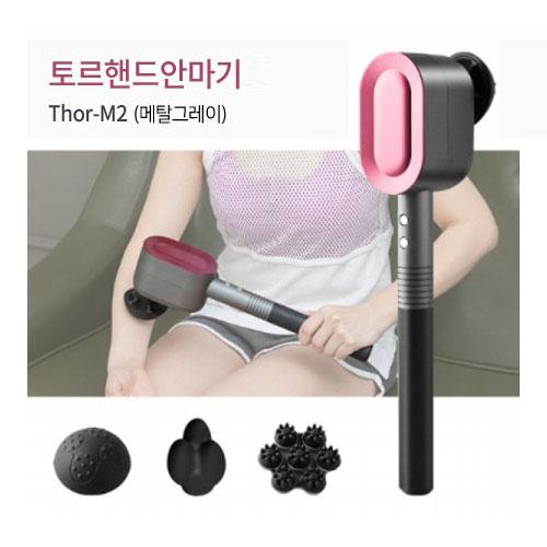 [국내제조] 토르 무선 핸드 안마기 Thor-M2 (메탈그레이)