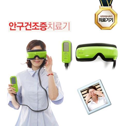 [아이오아시스]안구건조증 치료의료기기 eyeoasis2000
