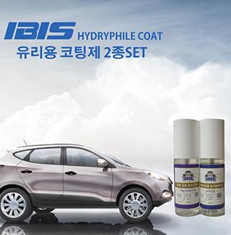 IBIS 유리친수코팅제+김서림방지코팅제 세트