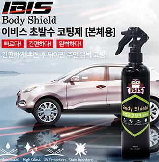 IBIS 차량본체유리용 발수코팅제 200ml